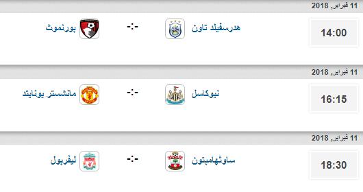 موعد مباريات الجولة السابعة والعشرون للدوري الانجليزي الممتاز