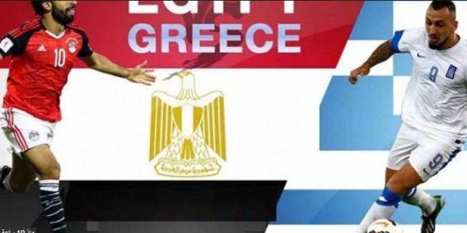 مصر واليونان