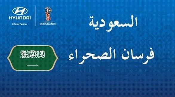 شعار السعودية في كاس العالم
