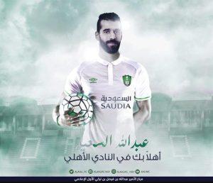 عبدالله السعيد اهلى جدة