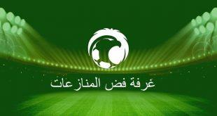 غرفة فض المنازعات،اخبار الدوري السعودي 21-5- 2018، دوري عبداللطيف جميل