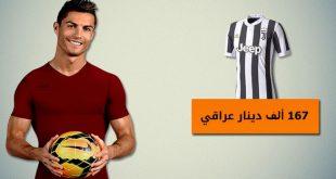 سعر قميص رونالدو في متجر يوفنتوس الرسمي بعملات معظم الدول العربية