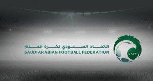 الاتحاد السعودي يكشف للجماهير حقيقة ما حدث من الأهلي المصري حول مباراة السوبر