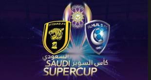 نتيجة مباراة الاتحاد والهلال مباراة نهائي كأس السوبر السعودي