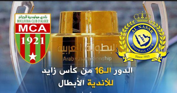 اهداف مباراة النصر ومولودية الجزائر كأس زايد للاندية الابطال