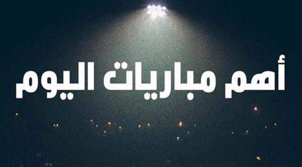 يلاشوت يلا شوت حصري اهم مباريات اليوم يلا شوت جوال yalla shoot
