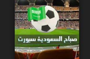 اخبار الرياضة السعودية اليوم 19-1-2019