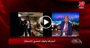 هجوم عمرو اديب على محمد ابوتريكه