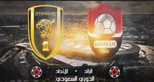مشاهدة مباراة الرائد والاتحاد الدوري السعودي يلا شوت ، كورة اون لاين ، كورة لايف