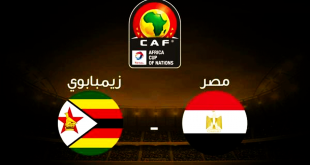 قناة-مفتوحة-على-النايل-سات-تعلن-إذاعة-مباراة-مصر-وزيمبابوي-بـ-كأس-امم-افريقيا