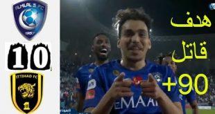 ملخص مباراة الهلال والاتحاد 1-0ىالدوري السعودي .. هدف قاتل +90 ادواردو