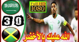 ملخص مباراة السعودية وجامايكا 3 - 0