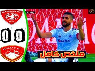 ملخص مباراة ضمك والفيصلي الدوري السعودي