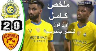 ملخص مباراة النصر والقادسية 2-0 - أول فوز للنصر بالموسم - مباراة قوية ومجنونة
