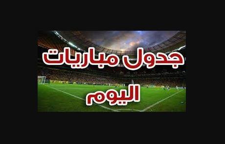 جدول مباريات الاسبوع في الجول ، جدول مباريات اليوم Table of matches for the week filgoal